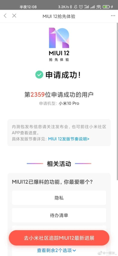 Here is a list of Xiaomi phones, will get MIUI 12 update